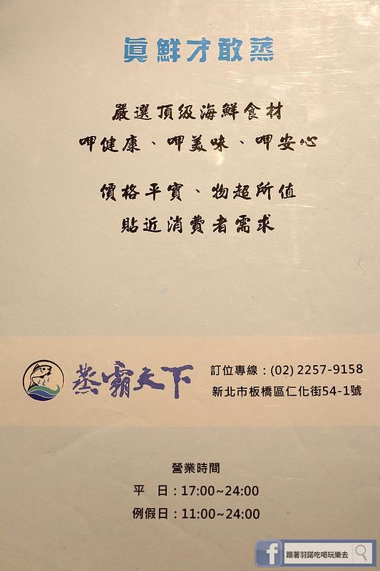 蒸霸天下板橋蒸氣海鮮料理022
