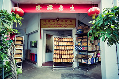 Traditional Bakery Supplier (Jon Siegel) Tags: nikon d810 voigtlander 35 20mm bread bakery whitebread breadsupplier beautiful authentic traditional afternoon balestier delicious aroma singapore singaporean
