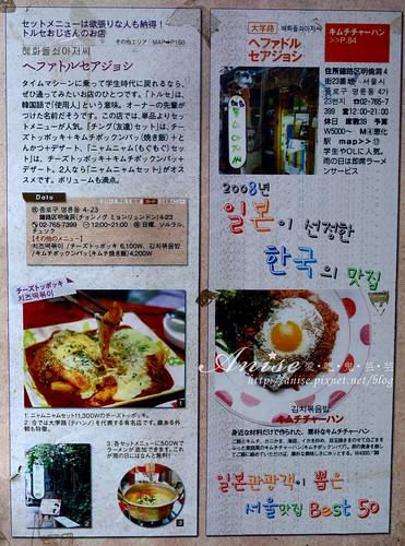 惠化站大學路Pizza_007.jpg