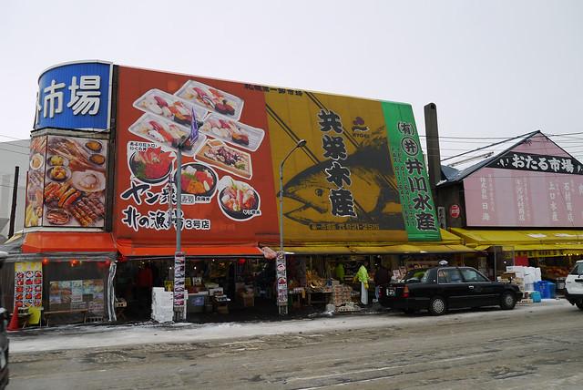 札幌場外市場へ|