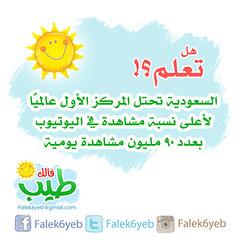هل تعلم .. يوتيوب (Falek6yeb) Tags: دعاية حب السعودية مليون فرح فكر إعلان نجاح شركة سعادة بزنس ثقافة إعلانات وعي مجتمع فائدة يوتيوب تسويق استثمار خدمة ربح فيسبوك عرضخاص تويتر معلومة ريتويت