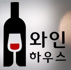 SEOUL SIGN (patrick555666751) Tags: seoulsign seoul sign asie asia eat south korea coree du sud enseigne ensign east corea del coreia do sul zuid sur
