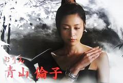 青山倫子 画像23