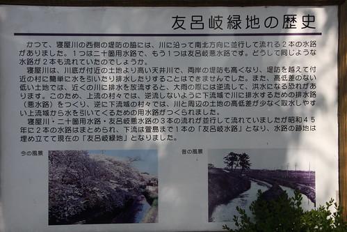 友呂岐緑地の歴史