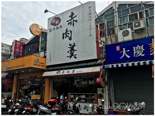 陳家赤肉羹北平店01.jpg