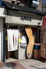 DSC06872 (Tohru ) Tags: food japan sapporo ramen noodle