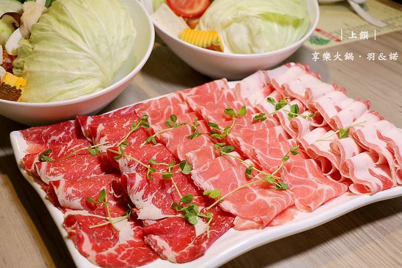 上饌享樂火鍋泰山涮涮鍋28