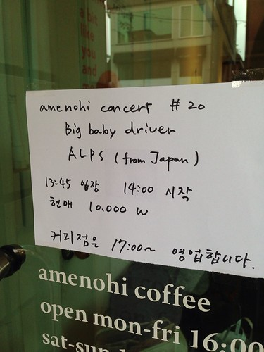 아메노히 amenohi