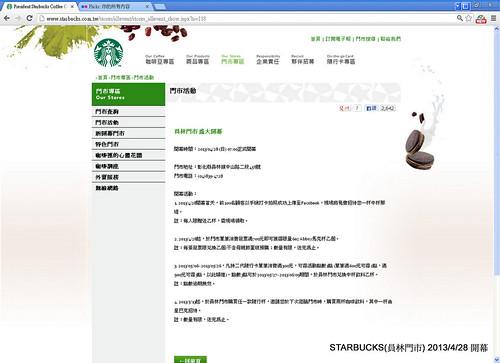 President Starbucks Coffee Corp.統一星巴克 員林門市開幕 201351020337