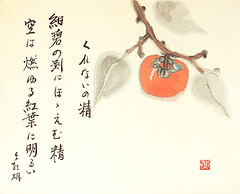 Japanese persimmon (Japanese Flower and Bird Art) Tags: flower persimmon diospyros kaki ebenaceae masaaki terada modern sosaku woodblock print japan japanese art readercollection