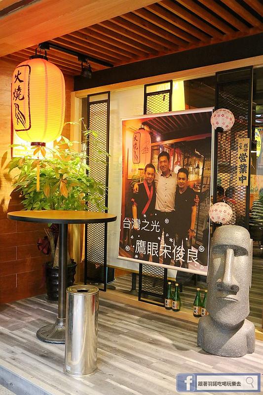 火燒鳥日式居酒屋中山站台北七條通好吃燒烤居酒屋044