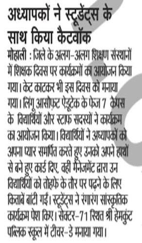 Punjab's leading newspaper Danik Jagran published news about LinguaSoft #EduTech's plans to open franchise worldwide.
