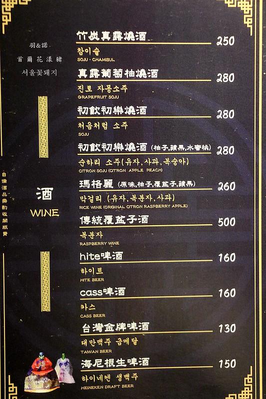 首爾花漾豬士林韓式料理278
