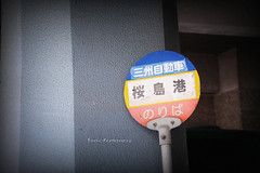 DSC_9866_副本 (Yuchi Wang) Tags: nikon d700 24120mm kagoshima fukuoka kyushu japan kyushutrip sakurajima