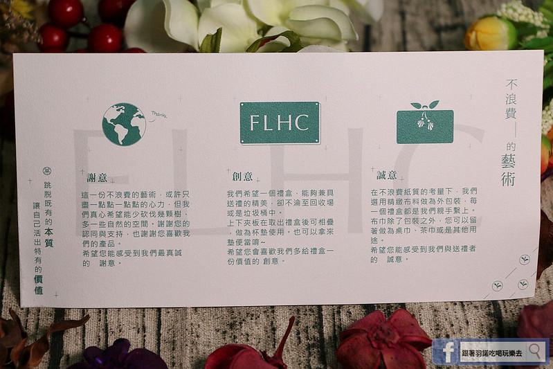 FLHC瘋飲好茶冷泡茶創意茶葉禮盒11