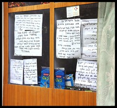 Israeli notices at Turtuk shop (Indianature26) Tags: india mountains april himalayas jk ladakh balti baltistan juley 2013 turtuk indianature julley turtuktyakshi israelitouristsatturtuk baltivillage ethnicbalti