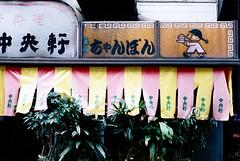 chanpon (troutfactory) Tags:  champon restaurant old outofbusiness sign urbandecay  osaka  kansai  japan voigtlanderbessat rangefinder 50mmnokton analogue film superia400