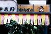 chanpon (troutfactory) Tags: ちゃんぽん champon restaurant old outofbusiness sign urbandecay 大阪府 osaka 関西 kansai 日本 japan voigtlanderbessat rangefinder 50mmnokton analogue film superia400