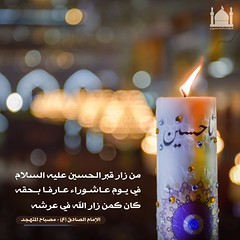 ( ) Tags:                               allah muhammad imam ali fatima hussain hassan al mahdi zainab abass musa jafar karbala muharram ashura prophet basim alkarbalaie shia islam muslim ya    imamhussain yahussain