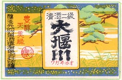 matchnippo126 (pilllpat (agence eureka)) Tags: matchboxlabel matchbox allumettes tiquettes japon japan typographie typography typo lettering