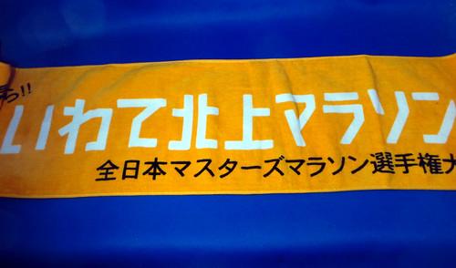 20131013_いわて北上3