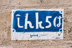 Konnichiwa (edgyzzz) Tags: konnichiwa hiragana street art bordeaux france travel