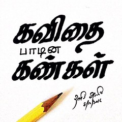 Eyes were reciting poem. #tamiltypography #tamil #tamiltype #freehand #lettering (Tharique Azeez) Tags: tamil typography type typedesign design