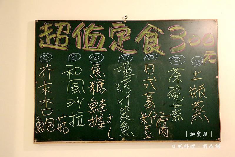 加賀屋日式料理12