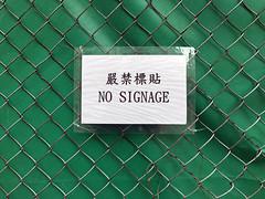 No Signage (cowyeow) Tags: ngauchiwan funnysign kowloonbay asia asian funnychina funny hongkong funnyhongkong  kowloon sign bad badsign silly wrong wrongsign strange notice china chinese warning fence singage forbidden rules irony