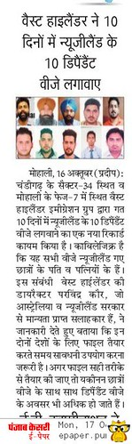 The leading newspaper of Punjab - punjab kesri covered the West Highlander's news about 10 dependent visa success in 10 days