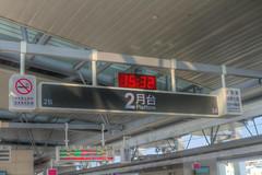 IMG_0453_455  HDR (vicjuan) Tags: 20161016 taiwan   taichung fongyuan  railway geotagged geo:lat=2425429 geo:lon=12072341  fongyuanstation hdr tonemapping