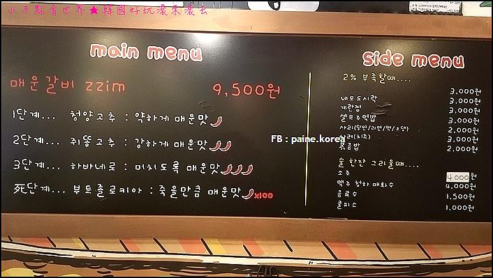 弘大Red Zzim辣燉排骨 (6).jpg