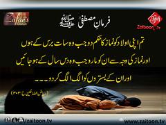 13-10-16) zafar cuutuer (zaitoon.tv) Tags: mohammad prophet islamic hadees hadith ahadees islam namaz quran nabi zikar