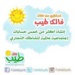 تستطيع من خلال001 copy (Falek6yeb) Tags: بيت دعاية حب السعودية فرح فكر إعلان نجاح سعادة بزنس ثقافة إعلانات وعي فائدة يوتيوب تسويق استثمار ربح فيسبوك عرضخاص فالكطيب
