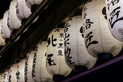 Oriental white paper lanterns at night (basair) Tags: red japan japaneseculture lantern kyotocity japaneselantern kyotoprefecture temple night travel paperlantern asia asianculture shrine eastasia shinto illuminated luck lightingequipment spirituality religion lamps placeofworship outdoors horizontal urbanscene zenlike history capitalcities kantoregion roof traveldestinations woodmaterial ancient old east decoration design cityscape gion lamp