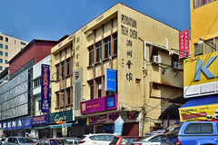 Teoh Chew Huay Kuan (chooyutshing) Tags: teohchewhuaykuan teochewclanassociation persatuanteohchew jalankampungcina kualaterengganu terengganu malaysia