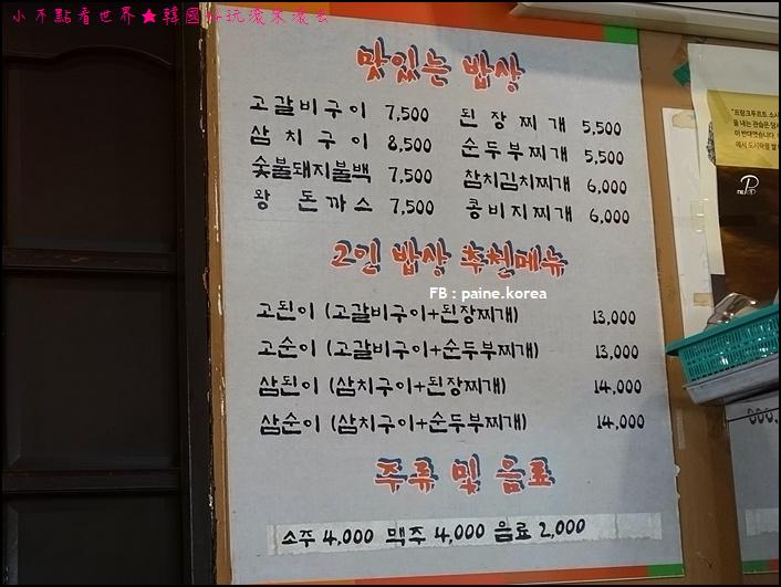 弘大烤魚店 (2).JPG
