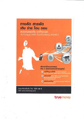 Thailand_True Money Flyer 1 p3_Marketing