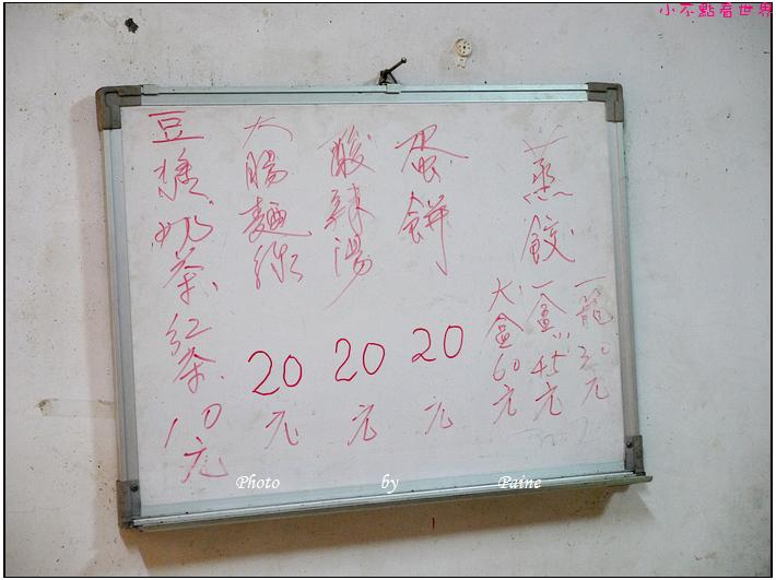 八德大湳市場內蒸餃 (10).JPG