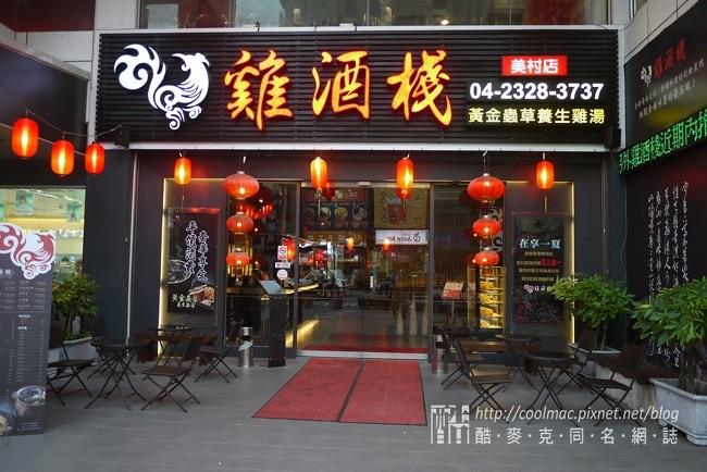台中燒酒雞:雞酒棧二訪,新推出商業午餐|酷麥克同名網誌
