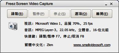 ilowkey.net-FreezScreenVideoCapture.png