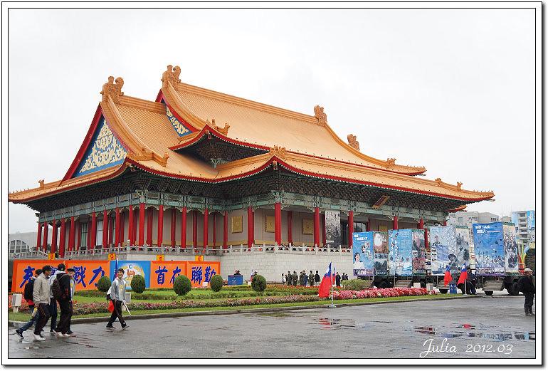 中正紀念堂 (2)