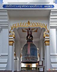 Wat Kanlayanamit Giant Bell (DTHB1215) วัดกัลยณมิตรวรมหาวิหารสูงใหญ่ระฆัง