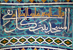 Mihrab, detail with central frame close, 1354--55, Isfahan, Iran