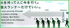 Anti-smoking poster with an Olympic flavour (Seb was in Japan) Tags: signs sign japan tokyo cigarette jr smoking olympics nosmoking quit tobacco antismoking quitsmoking stopsmoking japanrail
