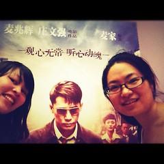 The first time i bought the Chinese movie tickets myself and watch together with my Fudao teacher. So much fun!! --- ครั้งแรกกับการซื้อตั๋วดูหนังจีนเองกับครู(เพื่อน)สอนพิเศษ