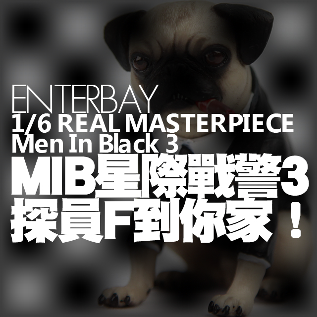 得獎名單公佈! ENTERBAY 送你MIB 巴哥狗探員『探員F』!