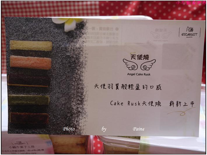 小蝸牛天使燒 (20).JPG