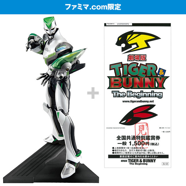 日本ファミマ.com限定!TIGER&BUNNY模型限定版