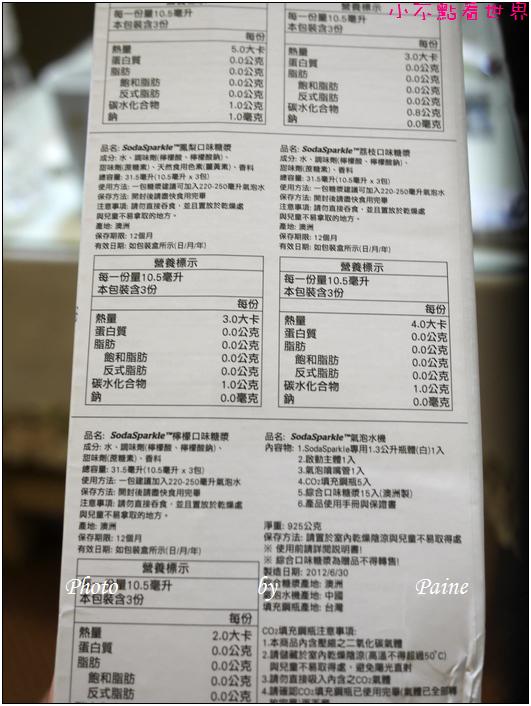 SodaSparkle氣泡水機 (14).JPG